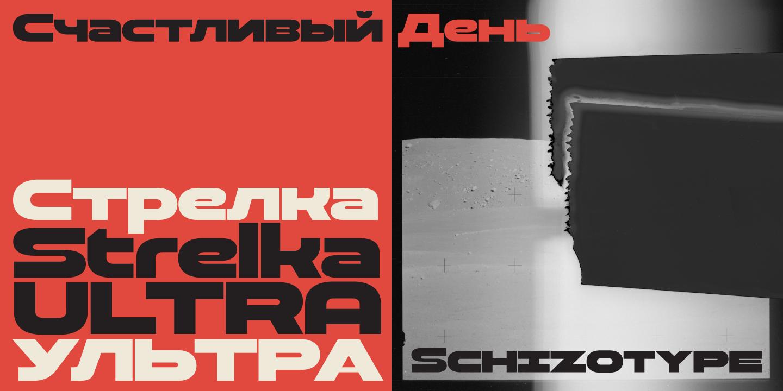 Strelka Ultra