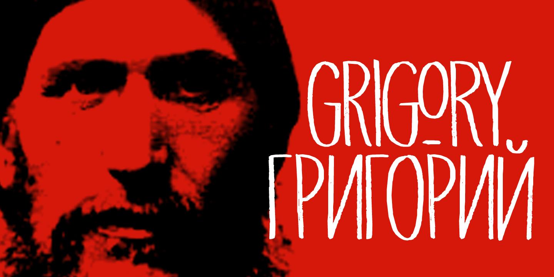 Grigory